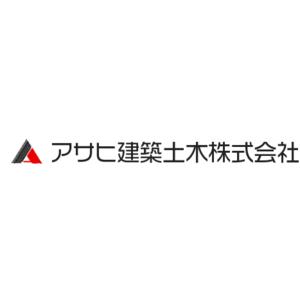 アサヒ建築土木株式会社